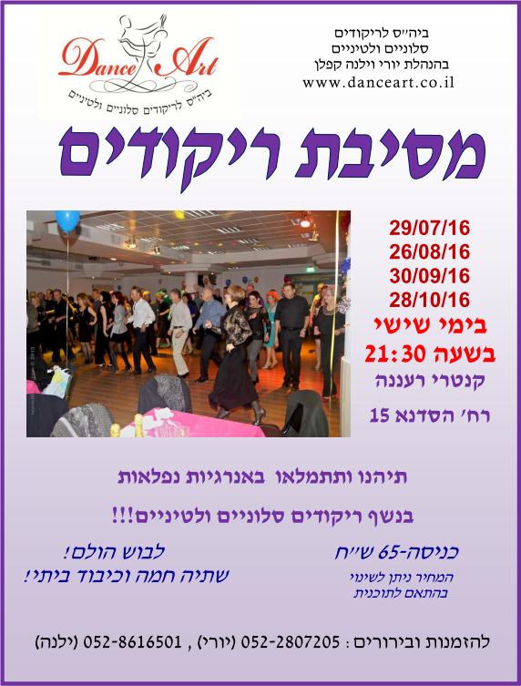 מסיבות ריקודים סלונים  לטינים רעננה, תל אביב, ראשון לציון - DANCEART