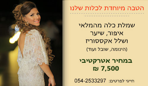 שמלות כלה בירושלים