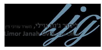 לימור ג'נח גיולי -משרד עורכי דין